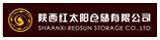 陕西红太阳仓储有限公司