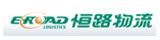 深圳市恒路物流股份有限公司