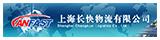 上海长快物流有限公司