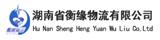 湖南省衡缘物流有限公司
