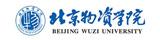 北京物资学院
