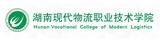 湖南现代物流职业技术学院