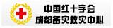 中国红十字会成都备灾救灾中心