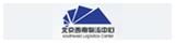 北京西南物流中心有限公司