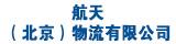 航天(北京)物流有限公司