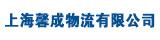 上海馨成物流有限公司