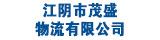 江阴市茂盛物流有限公司