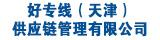 好专线(天津)供应链管理有限公司