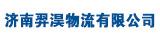 济南羿淏物流有限公司