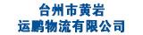 台州市黄岩运鹏物流有限公司