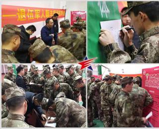 军民融合应急物流企业联盟赴西部战区某部组织退役士兵招聘会