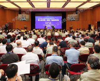 第九届军事(应急)物流研讨会在深圳成功举办
