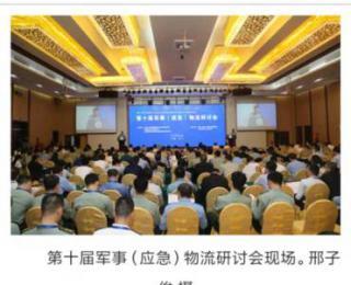 第十届军事(应急)物流研讨会举办